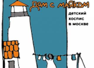 Благотворительная акция  Клиники совместно с фондом «Дом с маяком»