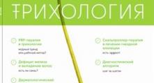 Н.Г. Барунова и М.В. Халдина стали научными редакторами нового специализированного журнала «Трихология»