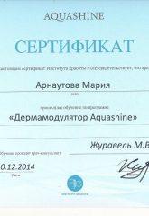 аквашайн 165x240 - Арнаутова Мария Сергеевна