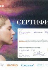 1 165x240 - Хасбулатова Анжелика Шараниевна