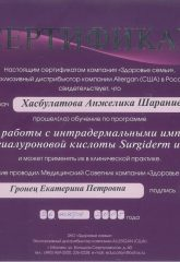 10 165x240 - Хасбулатова Анжелика Шараниевна