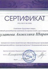 12 165x240 - Хасбулатова Анжелика Шараниевна