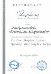 13 165x240 - Хасбулатова Анжелика Шараниевна