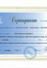15 165x240 - Хасбулатова Анжелика Шараниевна