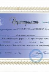 16 165x240 - Хасбулатова Анжелика Шараниевна