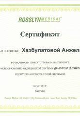 17 165x240 - Хасбулатова Анжелика Шараниевна