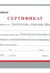 18 165x240 - Хасбулатова Анжелика Шараниевна