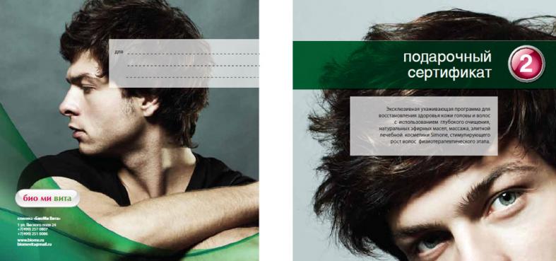 2016 10 03 15 55 07 787x369 - Лечение выпадения волос/залысин у мужчин