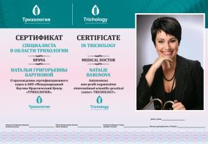 2017 03 13 09 44 24 300x208 - Барунова Наталья Григорьевна