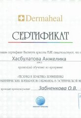 3 165x240 - Хасбулатова Анжелика Шараниевна
