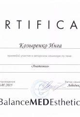 38 001 165x240 - Козыренко Инга Сергеевна