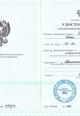41 001 165x240 - Козыренко Инга Сергеевна