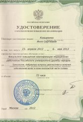 42 001 165x240 - Козыренко Инга Сергеевна
