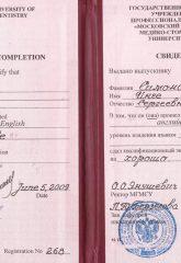43 001 165x240 - Козыренко Инга Сергеевна
