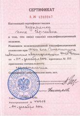50 002 165x240 - Козыренко Инга Сергеевна