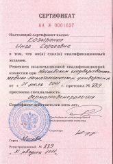 51 001 165x240 - Козыренко Инга Сергеевна