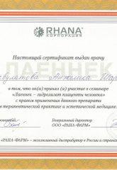 6 165x240 - Хасбулатова Анжелика Шараниевна