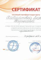 7 165x240 - Хасбулатова Анжелика Шараниевна