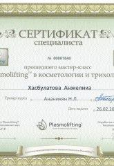 9 165x240 - Хасбулатова Анжелика Шараниевна