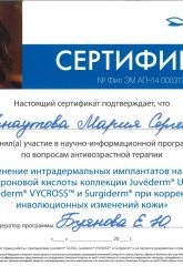Skan 1002 001 165x240 - Арнаутова Мария Сергеевна