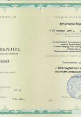 Skan 1006 003 165x240 - Арнаутова Мария Сергеевна