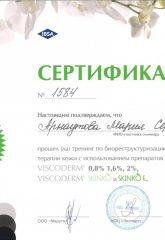 Skan 1009 165x240 - Арнаутова Мария Сергеевна