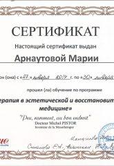 Skan 1012 001 165x240 - Арнаутова Мария Сергеевна