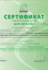 Skan 1018 165x240 - Арнаутова Мария Сергеевна