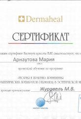 Skan 1026 165x240 - Арнаутова Мария Сергеевна