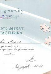 Skan 1028 165x240 - Арнаутова Мария Сергеевна