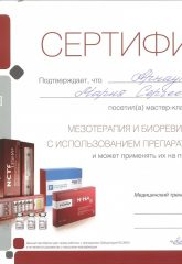 Skan 1033 165x240 - Арнаутова Мария Сергеевна