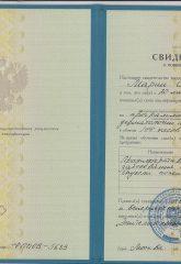 Skan 1042 165x240 - Арнаутова Мария Сергеевна