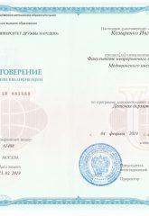 img6 165x240 - Козыренко Инга Сергеевна